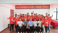 2021年全国桨板教练员培训班(湖南站)圆满落幕