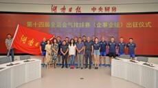 第14届全运会气排球企事业男子组预赛 湖南日报社获得亚军