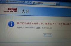 杨幂捐款20万被指太小气
