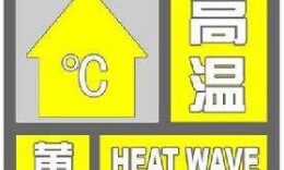 湖南省气象台今日16时发布高温黄色预警信号