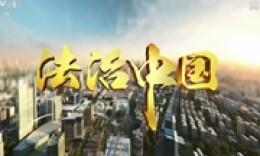 精编版丨四分钟了解《法治中国》第一集主要内容