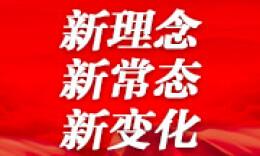 """邵阳:老工业基地""""有点潮"""""""