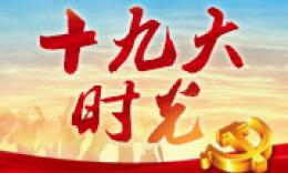 """十九大时光丨常德市武陵区棚改区见闻:""""跟着党走幸福长"""""""