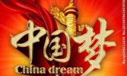 前进,向着伟大复兴的中国梦!