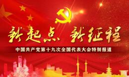中国共产党第十九次全国代表大会特别报道