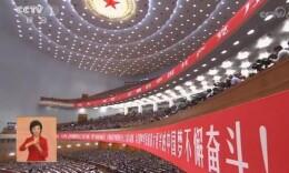 习近平:我们党形成了新时代中国特色社会主义思想
