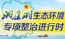 """鼎城区全面整治黑臭水体 还百姓一片""""锦绣江湖"""""""
