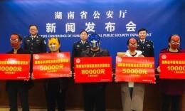湖南公安厅公开奖励5名公安部督办毒品案件举报人