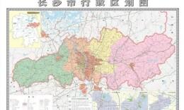 """@所有长沙人 您有一份新版""""长沙市行政区划图""""请查收"""