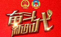 湖南省第十三届人民代表大会第一次会议议程