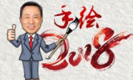 H5丨手绘2018,达哲省长的心意全在这里了