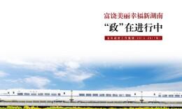 请人民阅卷 让代表委员监督 湖南首次公开发布《五年政府工作集锦》