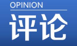 """三湘时评丨廉政""""节日警钟""""需常敲"""