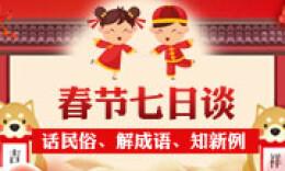 春节七日谈·除夕丨话民俗 解成语 知新例