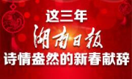 这三年,湖南日报诗情盎然的新春献辞