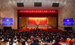 湖南省人民代表大会常务委员会工作报告