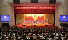 政协湖南省第十一届委员会常务委员会工作报告