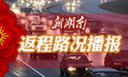 直播丨G4京港澳高速岳阳段车流量大 长张高速多入口管制