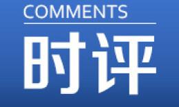 """三湘时评丨切换""""假日模式"""" 按下""""奋斗键"""""""