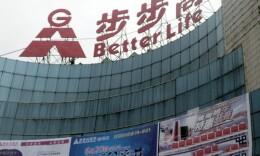 重磅丨腾讯、京东逾16亿元入股步步高!新零售大战升级