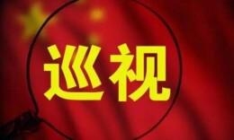 湖南省委常委会和常委同志带头接受巡视监督