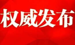 中共中央印发《深化党和国家机构改革方案》