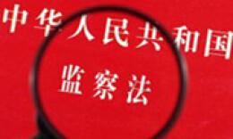 中华人民共和国监察法(全文)