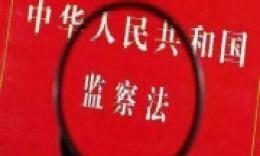 《中华人民共和国监察法》立法纪实