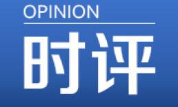 """三湘时评丨补齐""""健康中国""""战略的短板"""