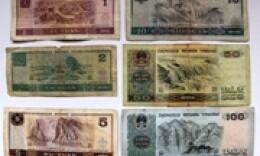 央行:5月1日起停止第四套人民币部分券别在市场流通