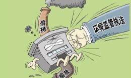 湖南第一批环保黑名单公布 34家企业上榜
