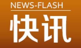 朝鲜决定自4月21日起停止核试验和洲际弹道导弹发射试验
