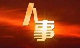 中南大学任命湘雅三家医院新的领导班子
