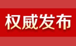 注意!湖南省政府废止和修改了这些政府规章