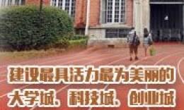 """岳麓山国家大学科技城综合治理启动,区校共建""""最美大学城"""""""
