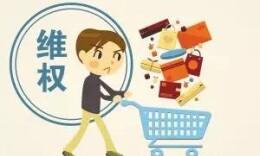 上半年湖南受理消费者投诉约1.3万件