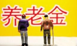 湖南今年继续调整退休人员基本养老金 月人均增加134元