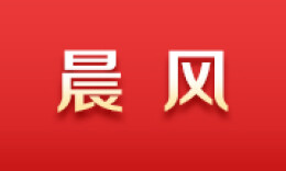 让精品力作闪亮湖南的文化星空 二论进一步做强做优广电和出版湘军