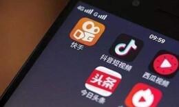 广电总局巩固对视听网站整治效果:对快手抖音等警告罚款