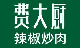 2018长沙必吃菜榜单出炉 湖南招牌菜辣椒炒肉问鼎榜首
