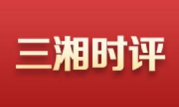 三湘时评丨欺世盗名者,身败名裂之