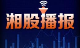 【湘股播报】股价7.99元,长沙银行推迟至9月12日发行