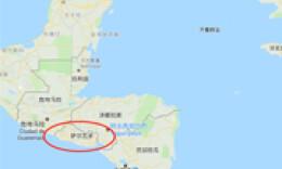 刚刚!中国与萨尔多瓦建立外交关系