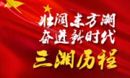 湖南改革开放40年丨1996年,经视开播拉开湖南电视首轮改革序幕