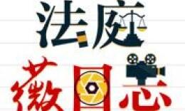 法庭薇日志⑥|致人轻伤犯法,把老婆打成轻伤就不犯法吗?!