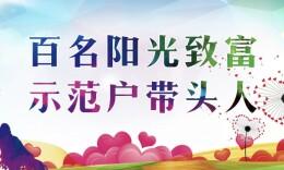 """2018年度""""百名阳光致富示范户(带头人)""""候选人公示"""