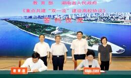 """教育部与湖南签署协议共推""""双一流""""建设 杜家毫许达哲与陈宝生座谈并共同见证签约"""