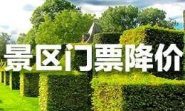 一大批景区门票今起降价 中秋国庆出游能省多少钱?
