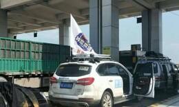 洛阳千里救援车辆到底能否免费通行?