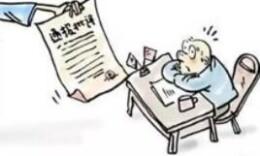 """郴州6名处级干部""""挨板子"""":未如实填报参与经营性活动信息"""